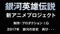 名作SF「銀河英雄伝説」、新アニメを2017年に公開! 制作はProduction I.G