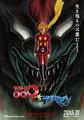 アニメ映画「サイボーグ009VSデビルマン」、追加キャストを発表! アポロンは石田彰、ヘレナは本名陽子