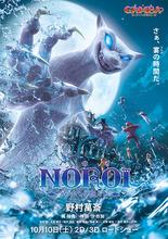 3DCG映画版「ガンバの冒険」、最恐の悪役ノロイは野村萬斎が担当! ノロイがメインのポスターも制作