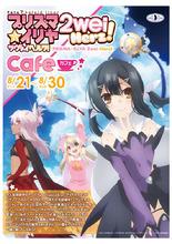 「Fate/kaleid liner プリズマ☆イリヤ」、コラボカフェを開催! 秋葉原の「キュアメイドカフェ」で8月21日から