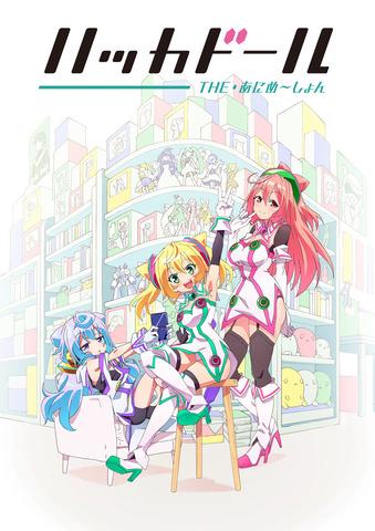 秋アニメ「ハッカドール」のキービジュアル、予告映像が解禁! キャスト3人による主題歌も初披露