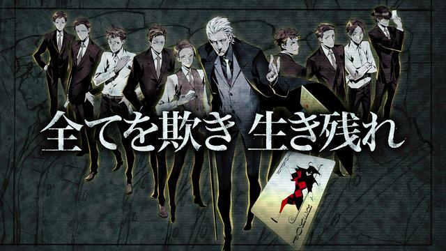TVアニメ化が決定した「ジョーカー・ゲーム」、PV第1弾を公開! 世界観が反映された演出に注目