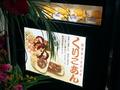 【うぐぅ】たい焼き「横浜くりこ庵 秋葉原店」、中央通りでオープン! ホイップ入りの「冷やしたい焼き」なども【シェリル】