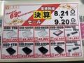 【週間ランキング】2015年8月第3週のアキバ総研PC系人気記事トップ5
