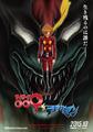 アニメ映画「サイボーグ009VSデビルマン」、劇場本予告が解禁に! 公開日は10月17日