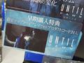 「ドラゴンクエストVIII 空と海と大地と呪われし姫君」、「Until Dawn ‐惨劇の山荘‐」など今週発売の注目ゲーム!