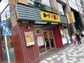 「かつ丼屋・末広町」、8月31日で一時休業! 業態変更か