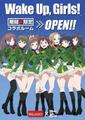 Wake Up, Girls!続・劇場版、カラオケ「ビッグエコー」とコラボ! 8月29日から特別映像付きのコラボルームを設置