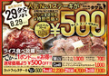 タケル 秋葉原店、毎月29日はステーキ130gとハンバーグ150gを500円で提供! ライス食べ放題・スープ・サラダ付き