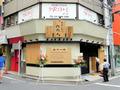 山盛りローストビーフ丼「ローストビーフ大野」、10月15日に秋葉原でオープン! 立ち食い焼肉「治郎丸 秋葉原店」のB1F