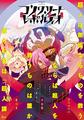 秋アニメ「コンクリート・レボルティオ~超人幻想~」、PV第2弾を公開! 放送情報も