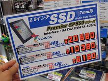 安価な2.5インチSSD「Premier SP550」シリーズがADATAから!