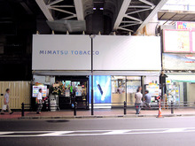 タバコ屋/無料喫煙所「ミマツたばこ」、ド派手な看板が一転して超シンプルなデザインに