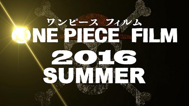ワンピース、劇場版の新作を2016夏に公開! 「ONE PIECE FILM」シリーズとして