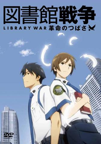 「図書館戦争」、アニメ版と実写版の無料コラボイベントを9月に開催! 映画2本の上映とトークショー