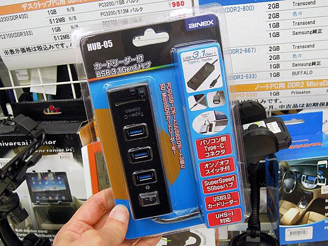 USB 3.1 Type-C接続のカードリーダー付きUSBハブ「HUB-05」がアイネックスから!