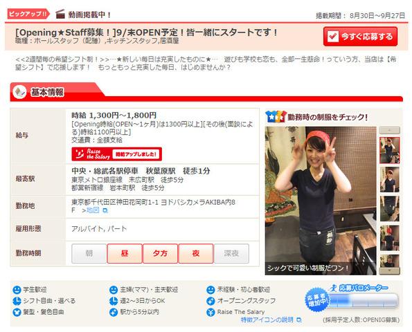 ヨドバシアキバ8Fに新たな居酒屋! 「HIMONO DINING -越後屋- 平次」、9月末オープン