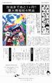 秋アニメ「おそ松さん」、メインビジュアルと放送情報を公開! テレビ東京、テレビ大阪、テレビ愛知、AT-X、BSジャパン