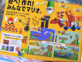 「スーパーマリオメーカー」など今週発売の注目ゲーム!