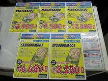 アキバ特価情報(2015年9月2日~9月6日)