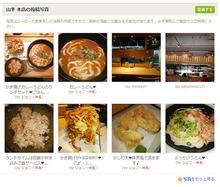 うどん「山半 ヨドバシAkiba店」、2015冬にオープン! 麻布十番の人気うどん屋が秋葉原に