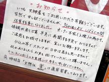 ラーメン/つけ麺「天神屋」、店主が入院したため休業中