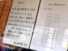 秋葉原の人気ラーメン屋「福の神食堂」、9月20日で閉店! オープンから約4年半で営業終了に