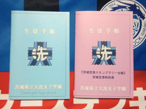 この日の試合は『大洗町の日』として、大洗町に在住・在学の方、そして「大洗女子学園在学中の方」は 無料で試合をご覧頂けます。これは、本作のグッズとして発売されている「大洗女子学園生徒手帳」や、 過去に茨城空港で開催されたスタンプラリーの台紙などの提示の方も無料招待されるという試みで、 「大洗町の日」として3年連続で実施される定番の試みです。