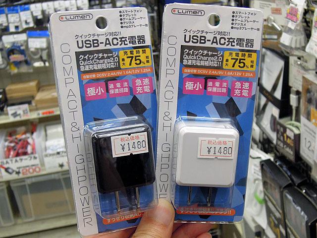 Quick Charge 2.0対応のUSB充電器「LAC-1UQC2-BK/WH」がルーメンから!