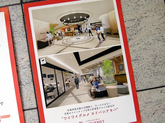 ヨドバシアキバ、10月に8Fレストラン街をリニューアル! 「ワイワイグルメ」として計30店舗が順次オープン