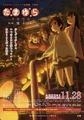 たまゆら完結編「卒業写真」、第3部ビジュアルが広島県竹原市「憧憬の路」の告知ポスターに! 「たまゆらの日2015」 と同時開催
