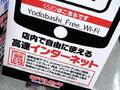 ヨドバシカメラ、全店で登録不要の無料Wi-Fiサービスがスタート! 店内撮影や価格比較アプリ利用も全面OKに