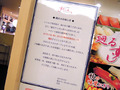 ヨドバシアキバ、8Fの「うな匠」「コバラヘッタ」「廻るすしざんまい」「ペッパーランチ・ダイナー」が10月1日で閉店! 「うな匠」はリニューアル第2期で復活