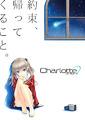 「2015夏アニメOPテーマ人気投票」結果発表! 1位は「干物妹!うまるちゃん」、2位は「Charlotte」、3位は「監獄学園」