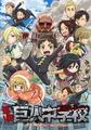 秋アニメ「進撃!巨人中学校」、アニメ本編後に実写パートを放送! 声優陣によるチャレンジ企画