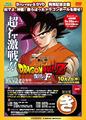 東京に散らばった7つのドラゴンボールを探せ! ドラゴンボール捜索キャンペーン、数字が入った各駅で9月28日から開催