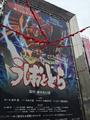 TVアニメ「うしおととら」、1/1スケール「獣の槍」の一般公開がスタート! 展示終了後は抽選でプレゼント