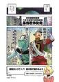 東京国際映画祭、ガンダムとのコラボによるハウツーマンガを公開! ガンダムキャラたちが楽しみ方を紹介