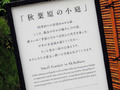 日本庭園を併設したコインパーキングが秋葉原駅前に登場! ラジオ会館3号館の跡地