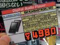 【アキバこぼれ話】安価で多機能なグリーンハウス製マルチプレーヤー「KANA RT GH-KANART8」が販売中