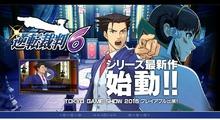 法廷バトルゲーム「逆転裁判」、アニメ化決定! 2016年4月より地上波で放送