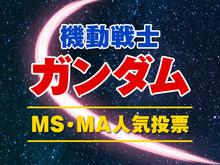 「機動戦士ガンダム モビルスーツ(モビルアーマー)人気投票」結果発表! 何と1位になったのは、あのザコメカ!!