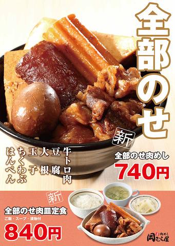 岡むら屋、新メニュー「全部のせ肉めし」の提供を開始! 「デラ肉めし」に2品を追加した最上位メニュー