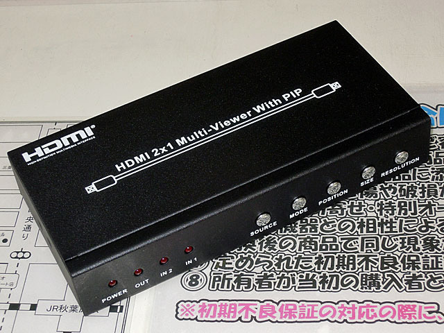 HDMI機器2台の映像を1画面に同時出力できるスイッチマルチビュワー「JK-HD21MV」がJACKALLから!