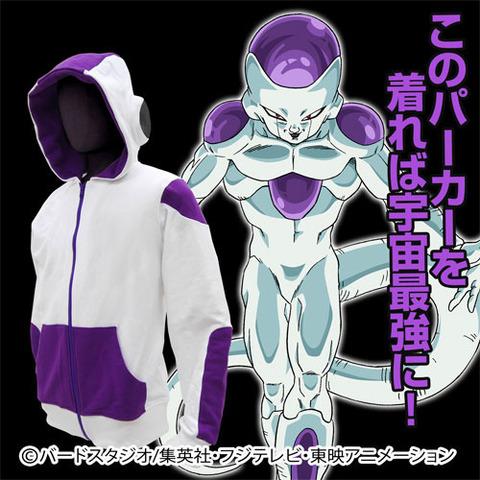 「ドラゴンボールZ」、フリーザの最終形態とサイヤ人の戦闘服がパーカーに! コスパから12月下旬に発売