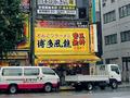 「博多風龍」、秋葉原末広町店が10月16日にオープン!  とんこつラーメン「頃場」の跡地で
