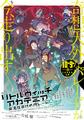 アニメ映画「リトルウィッチアカデミア 魔法仕掛けのパレード」、来場者特典は複製原画3枚セット! BDの劇場先行販売も実施