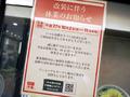 ヨドバシアキバ、8Fの「芋蔵」「黒長兵衛」「浜勝」「チャング」が閉店! 「浜勝」は11月20日のリニューアル第2期で復活