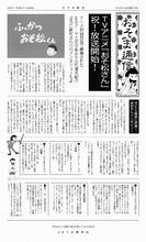 秋アニメ「おそ松さん」、EDテーマ歌唱は鈴村健一! 「『おそ松くん音頭』をこういうやり方で超えようとしてきたか!と」