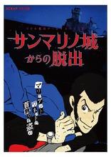 秋アニメ「ルパン三世」新TVシリーズ、リアル脱出ゲームとコラボ! 作中さながらの脱出劇を体験